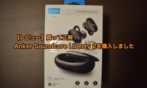 Anker Soundcore Liberty2のタイトル